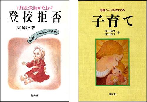 母親ノート法関連の本京都大学名誉教授 東山紘久先生が開発し、「母親と教師がなおす『登校拒否』」「子育て」