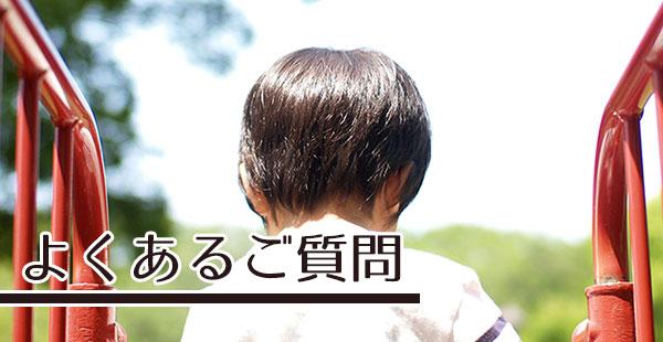 日本心理福祉教育研究所よくあるご質問