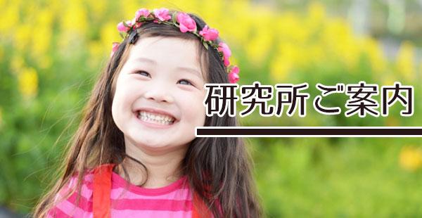 日本心理福祉教育研究所ご案内