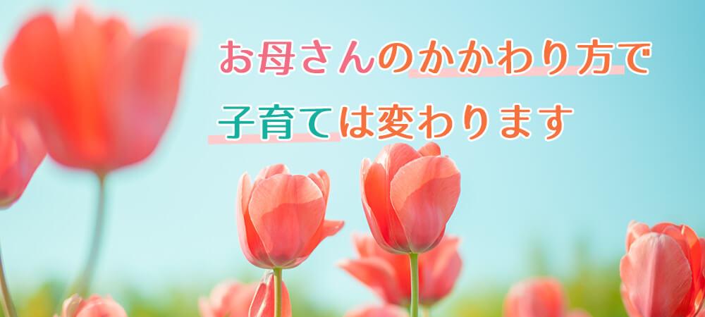 日本心理福祉教育研究所公式サイト