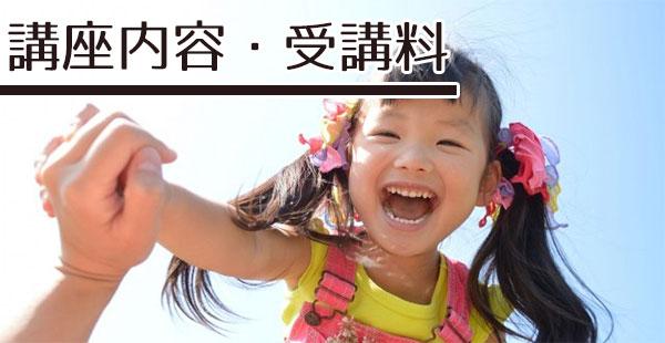日本心理福祉教育研究所人間関係講座内容・受講料