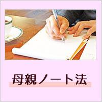 母親ノート法
