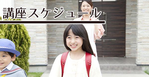 日本心理福祉教育研究所講座スケジュール