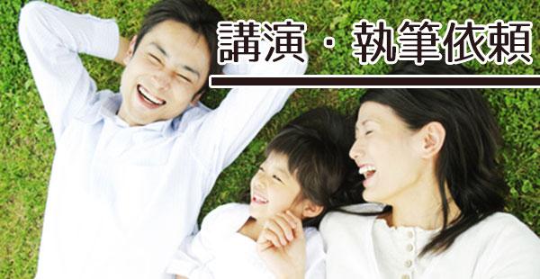 日本心理福祉教育研究所講演・執筆依頼