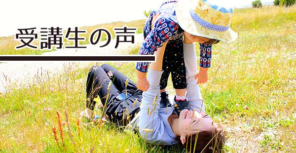 日本心理福祉教育研究所講座受講生の声