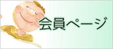 日本心理福祉教育研究所会員ページ