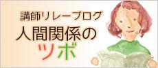 日本心理福祉教育研究所講師リレーブログ人間関係のツボ